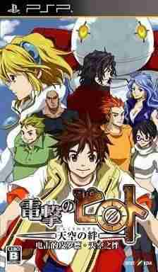 Descargar Dengeki no Piroto Tenkuu no Kiduna [JAP] por Torrent